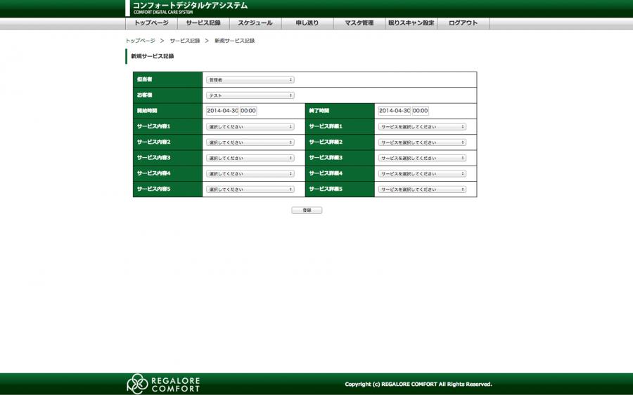 レガロアコンフォートデジタルケアシステム