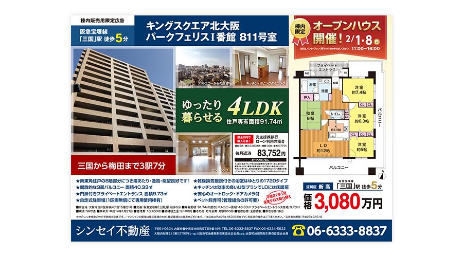 キングスクエア北大阪 パークフェリスⅠ番館 棟内販売限定広告